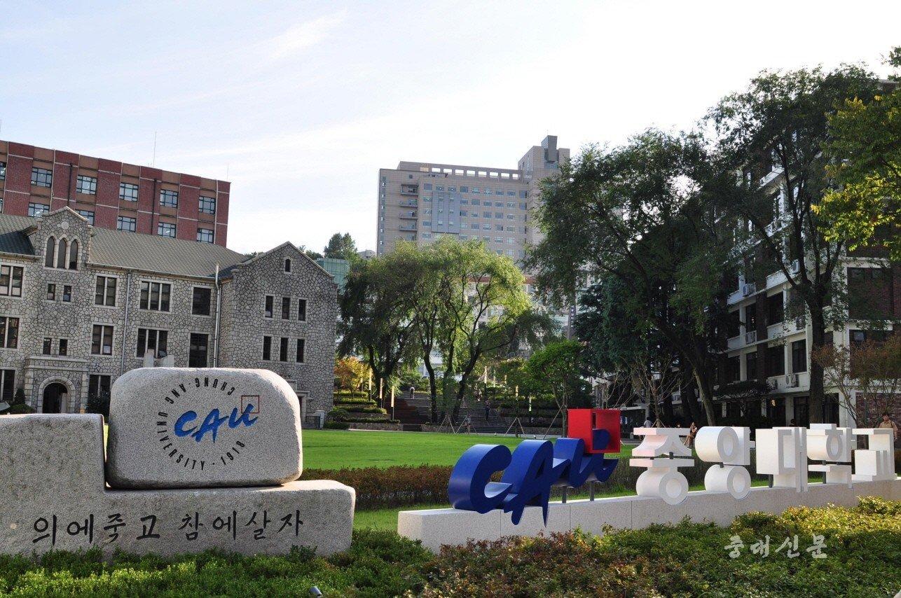 Chương trình đào tạo Đại học Chung Ang