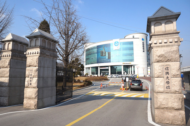 Cổng trường Đại học Shinhan Hàn Quốc