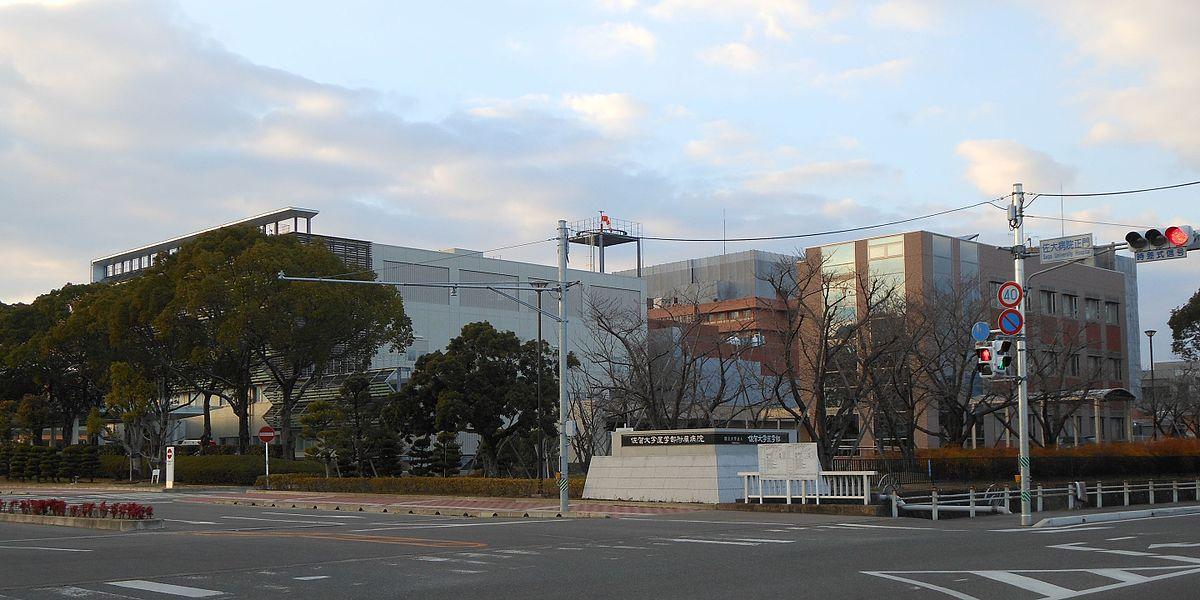 Góc bệnh viện của trường Đại học Saga
