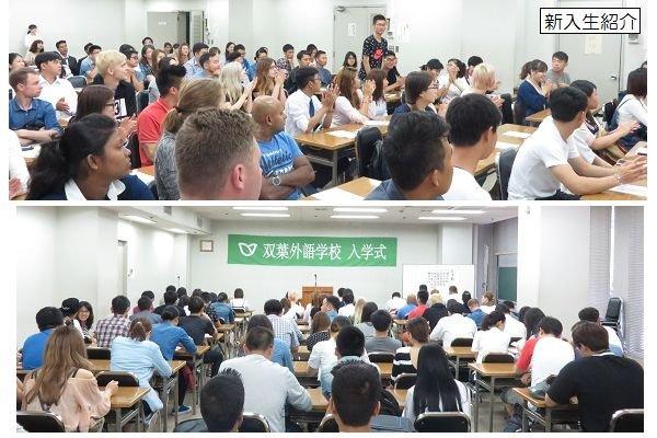 các trường Nhật ngữ ở Chiba trường Futaba