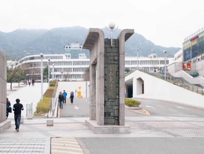 Đại học Quốc gia Pusan - top trường đại học ở hàn quốc