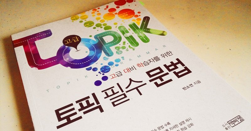 Sinh viên cần có chứng chỉ TOPIK hoặc tham gia dự bị Đại học Hàn Quốc