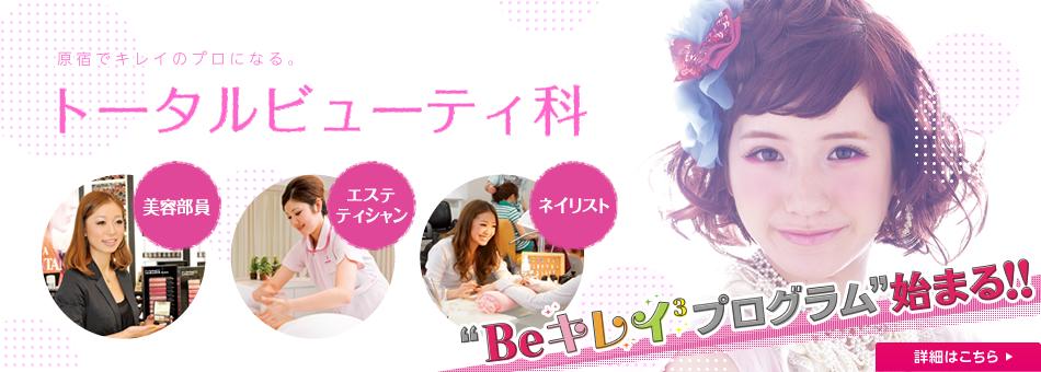 Du học ngành Spa ở Nhật trường CĐ Thẩm mỹ Belle Epoque Fukuoka liên tục tuyến sinh