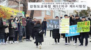 Thi Đại học ở Hàn Quốc