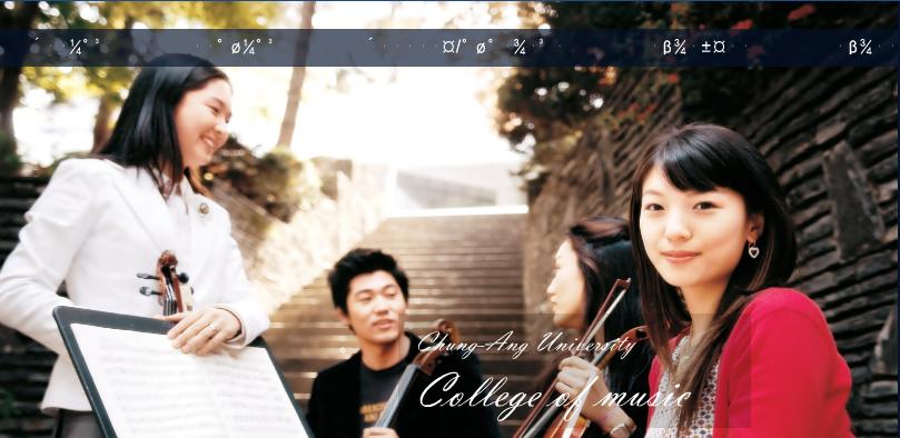 Đại học Nghệ thuật Chung Ang Hàn Quốc
